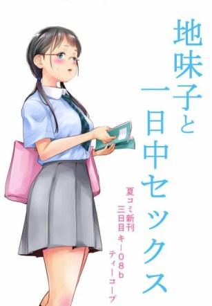 แค่มาหา โดนเยเฉย – [T.Cop (Natsuki Kiyohito)] Gaishutsu Jishuku Ake no Jimiko – The Simple Couple That Can't Hold Themselves Back